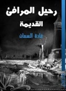 علاف كتاب غادة السمان رحيل المرافئ القديمة