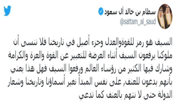"""كاتب سعودي يقترح تعديلات على علم بلاده: """"السيف ليس مناسباً لعصرنا الحالي"""""""