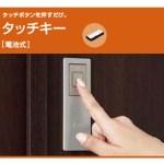 玄関ドアが進化している!便利なLIXILのエントリーシステム