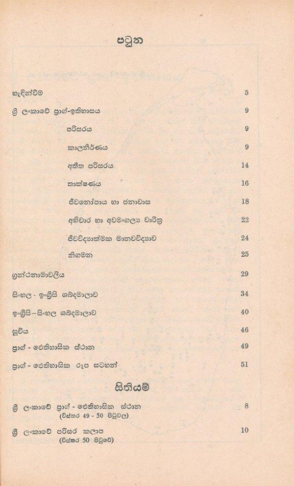 content-Sri-Lankawe-prag-ithihasaya