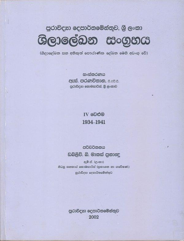 cover_shila_lekana_sangrahaya