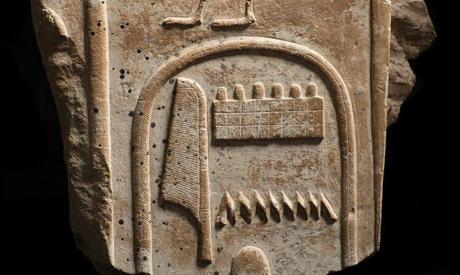 Egyptian Royal Relief