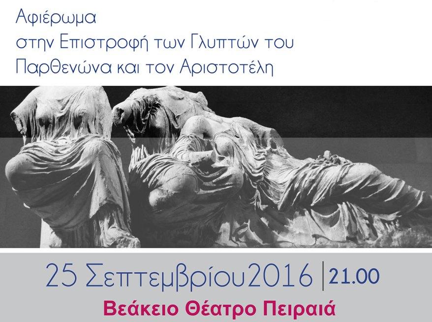 Από την αφίσα της εκδήλωσης.