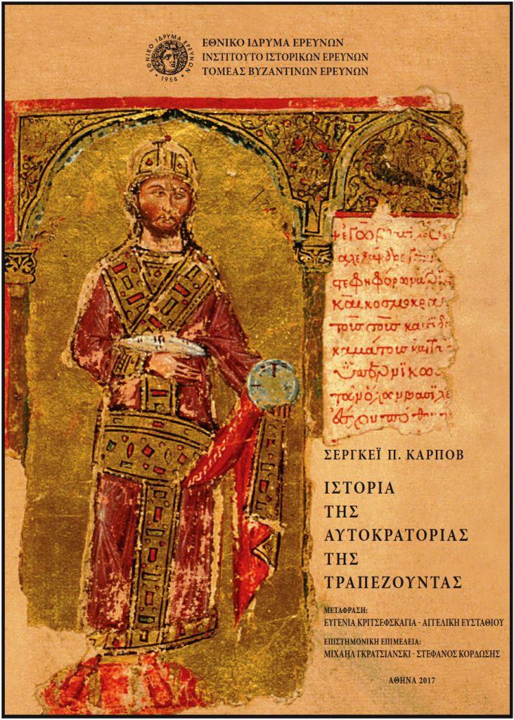 https://i2.wp.com/www.archaiologia.gr/wp-content/uploads/2017/05/Carpov_trabzon_cover.jpg