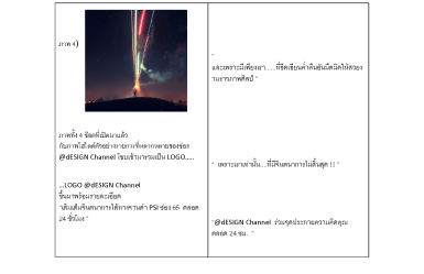 Script_spot  ไอเดีย @design channel 24-10-55_Page_2