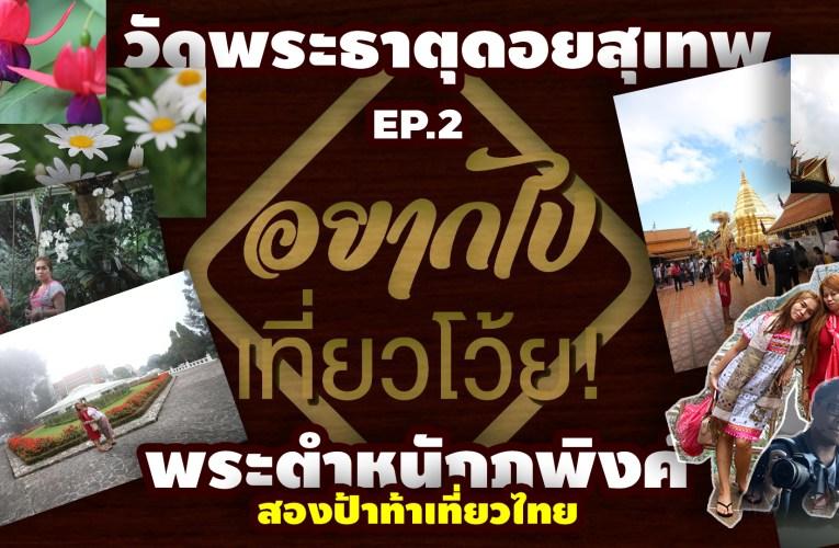พระตำหนักภูพิงค์ Bhubing Palace วัดพระธาตุดอยสุเทพ Wat Phra That Doi Suthep | อยากไปเที่ยวโว้ย Ep. 2