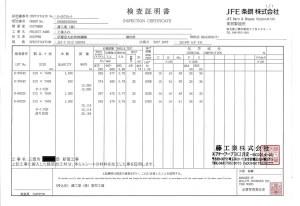 鉄筋「検査報告書」の画像