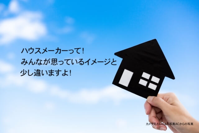 ハウスメーカーのイメージ画像