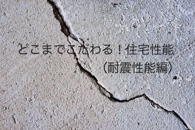耐震性能の画像