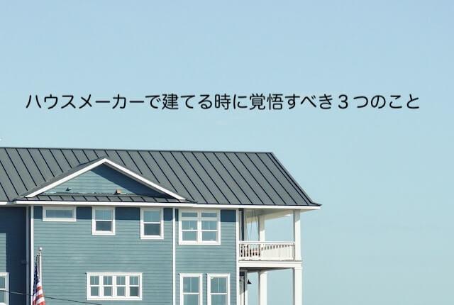 ハウスメーカーで家を建てる時に覚悟すべき3つのこと画像