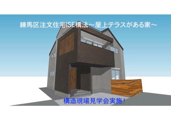 練馬区注文住宅| SE構法の構造現場見学会の画像