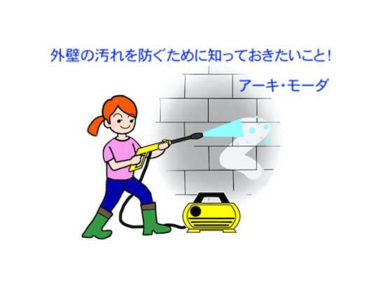 外壁の汚れを防ぐ説明画像
