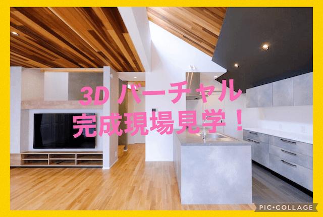 練馬区 注文住宅 SE構法 S邸事例の画像