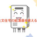 注文住宅の給湯器を考える!ブログの画像