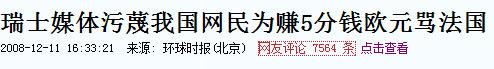 五毛党名扬海外