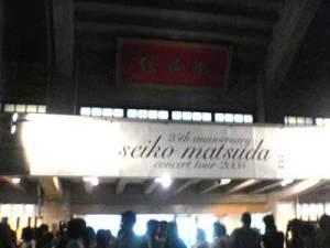 松田聖子 日本武道館