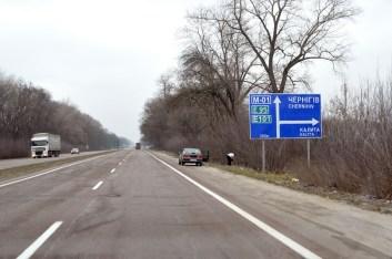 Трасса Киев - Москва. Чтобы попасть в Заворичи или Мокрець, нужно свернуть на Калиту