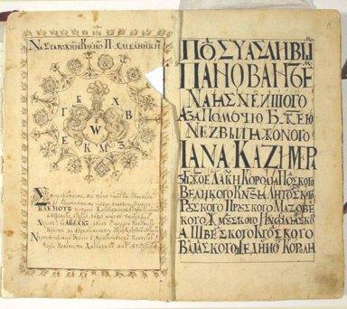 Титульный лист реестра Войска Запорожского 1649 года