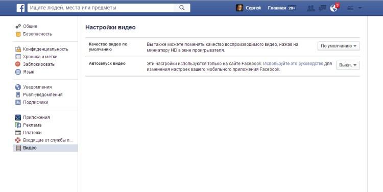 как не ловить вирус в фейсбук
