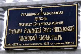 photo_ryhlov_monastery_0006