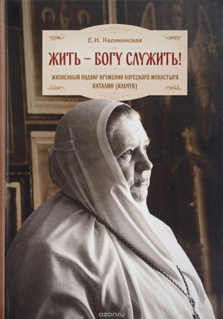 holy trinity koretsky staropigial zhensky monastry areacreativ 013