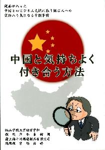 中国と気持ちよく付き合う方法