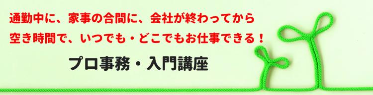 プロ事務・入門講座