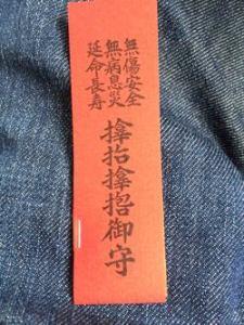 サムハラ神社 お守り袋