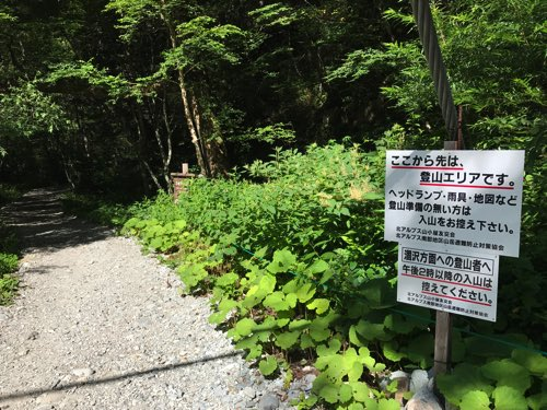 奥穂高岳登山 登山口