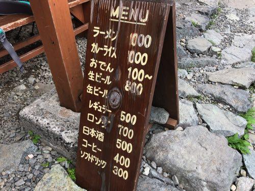 涸沢ヒュッテ 食事