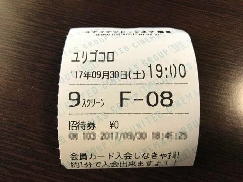映画 ユリゴコロ