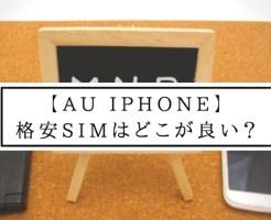 au iphoneを格安SIMにするならどこが良い?