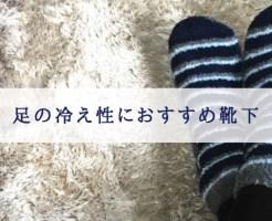 足の冷え性におすすめ靴下