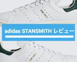 adidas stansmith レビュー