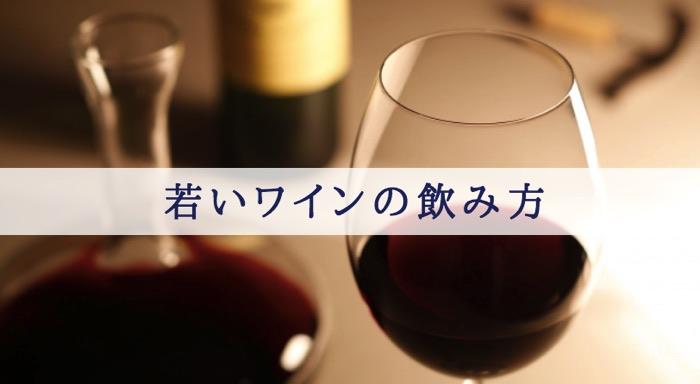 若いワイン 飲み方