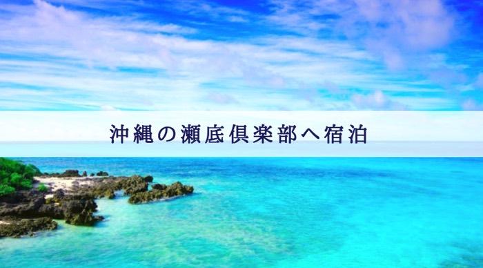 瀬底倶楽部 沖縄