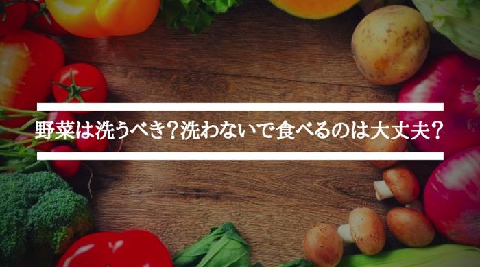 野菜 洗う
