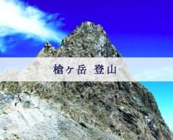 槍ヶ岳 登山