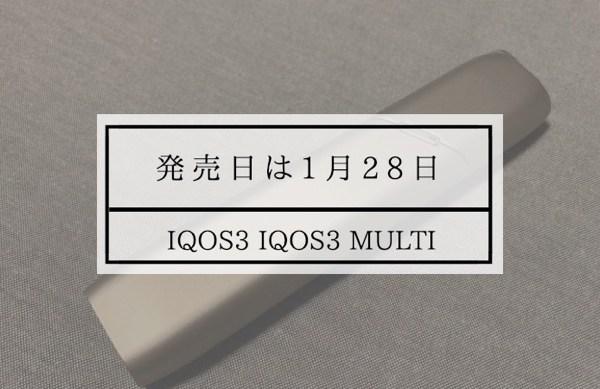 IQOS3とMultiがコンビニで発売