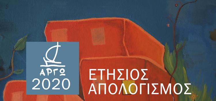 etisios-apologismos-2020