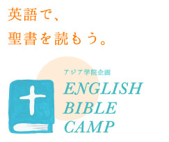 English Bible Camp Logo