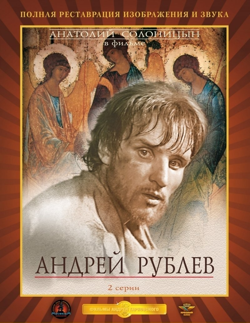 Andrej Rublëv di  Andrej Tarkovskij