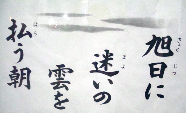 A Haiku at a local shrine in Tokyo at the New Year in 2012