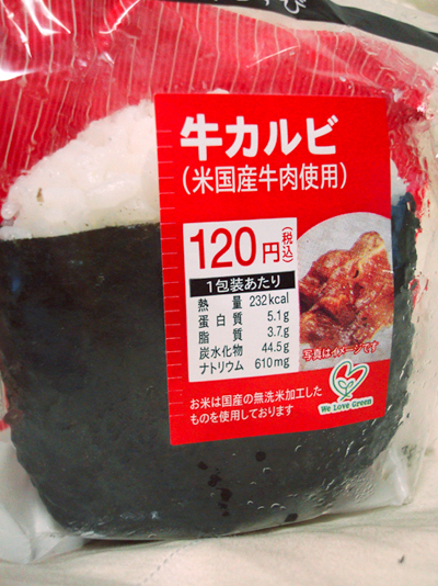 Onigiri, a Japanese Rice Ball