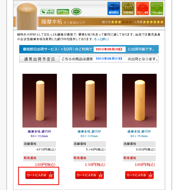 Part of an image guide for purchasing a hanko from hankoya.com