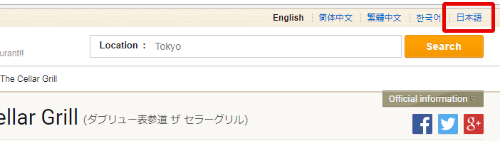 tabelog english page link to japanese language