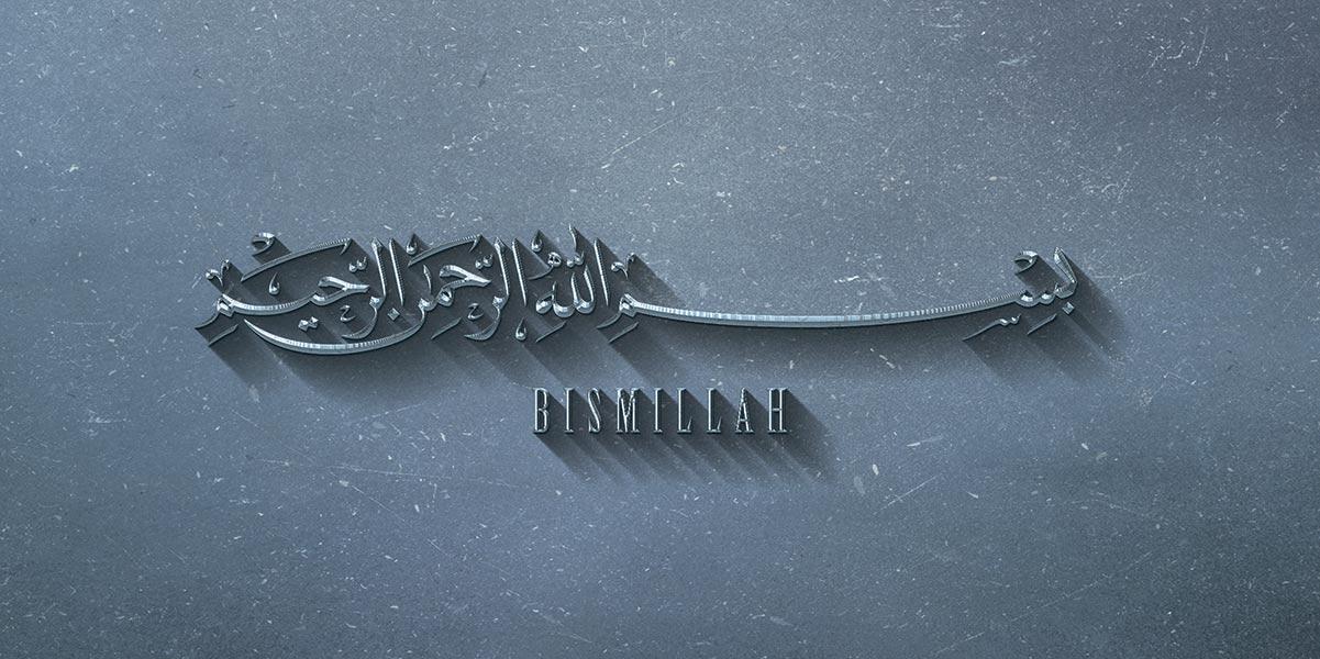 Tableau islam bismillah-bleu