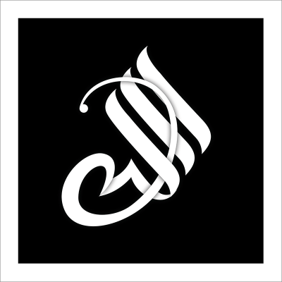 Poster islam-allah-noir