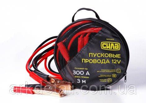 Пусковые провода 3 м. (300А)