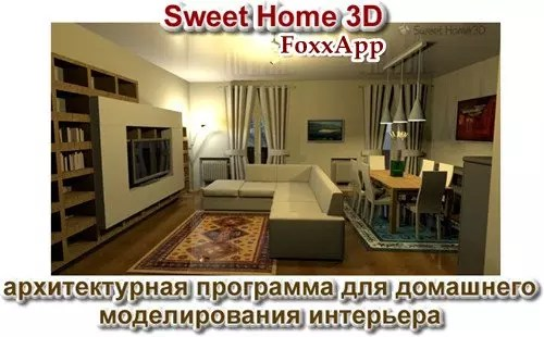 Sweet Home 3D Portable 5.5.2 Full 32-64 bit FoxxApp